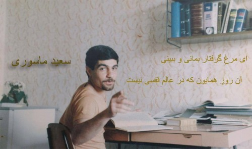 saeed-Masouri01