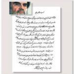 khomeini-decree-1988
