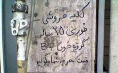 """Poor Iranians Sell Their Organs such as: """"Eye And Kidney For Sale"""""""