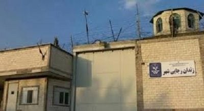 Religious Minority Prisoners were Attacked by Raja'i Shahr Prison Guards