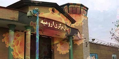 Iran: 70 Percent of Inmates Infected With COVID-19 in Urmia Prison